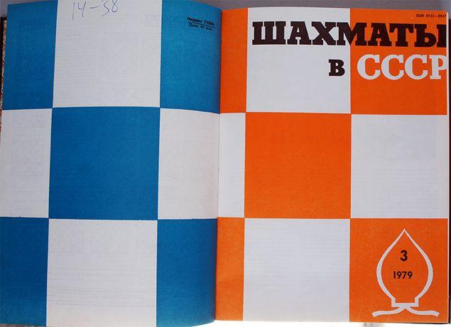 Шахматы в СССР 1979 годовая подшивка
