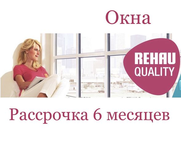 Окна, Балконные рамы REHAU Сумы скидка 30%