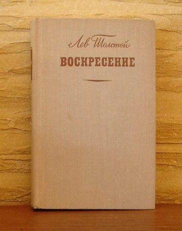 Лев Толстой Воскресение продам книгу