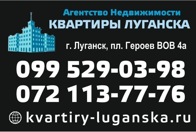 Услуги по недвижимости г. Луганск (Помощь в подготовке документов)