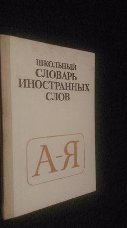 Книга учебник підручник Школьный словарь иностранных слов.