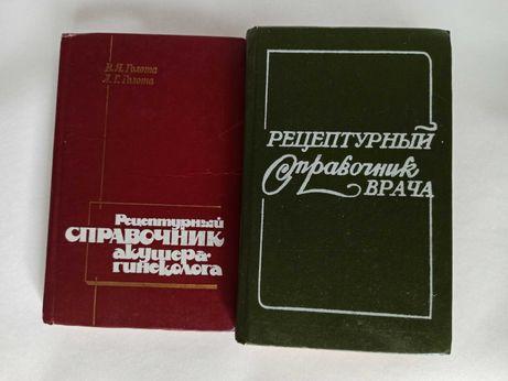 Книги Рецептурный справочник для врачей