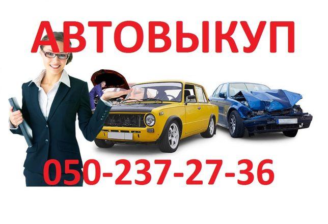 Автовыкуп Срочный Выкуп Любого Автомобиля