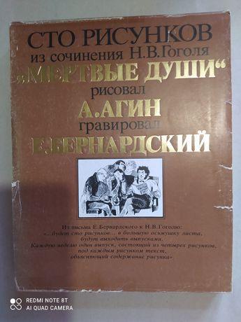 Сто рисунков из сочинения Н. В. Гоголя.