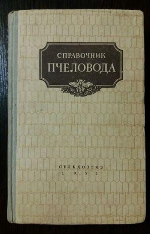 Справочник пчеловода 1951г. А.М.Ковалёв