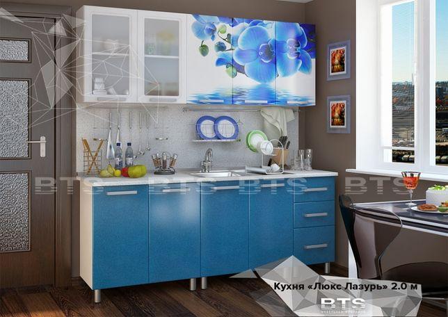 Кухня Люкс Лазурь 2 метра - 17500р (BTS Россия)