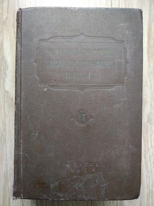 Продам книгу Справочник практического врача 1956 г. Том 2 Харьков - изображение 1