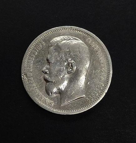 50 копеек 1912 года(серебро-оригинал)