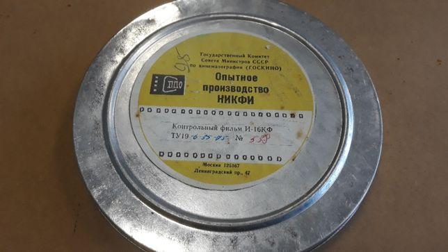 16 мм Контрольный Фильм Инспекторский 16-КФ-ссср