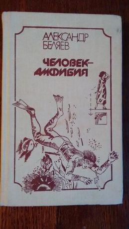 Научно-фантастические романы и рассказы А.Беляев