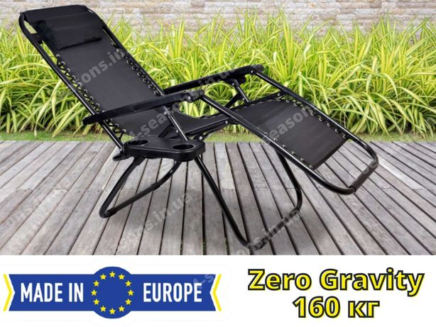 Усиленный Польский пляжный садовый шезлонг лежак кресло Zero Gravity