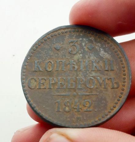 3 копейки серебром 1842. Монета.нумизматика