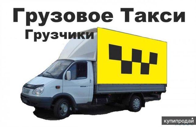 Иммиграция В РФ УКР Грузоперевозки Луганск обл Грузчики Вывоз мусора