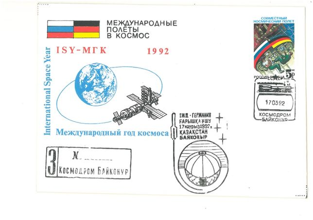 Конверты гашенные специальными штампами на космодроме Байконур