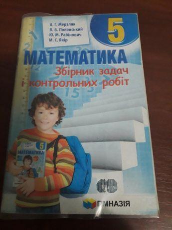 Математика 5 клас, збірник задач і контрольних робіт, Мерзляк