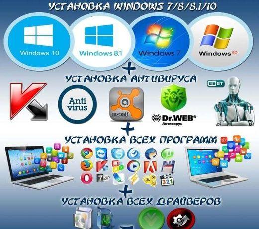 Установка,Переустановка Виндовс Windows Настройка роутера wi-fi