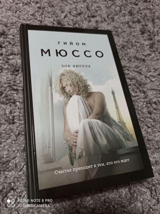 Книга Зов Ангела Гийом Мюссо Київ - зображення 1