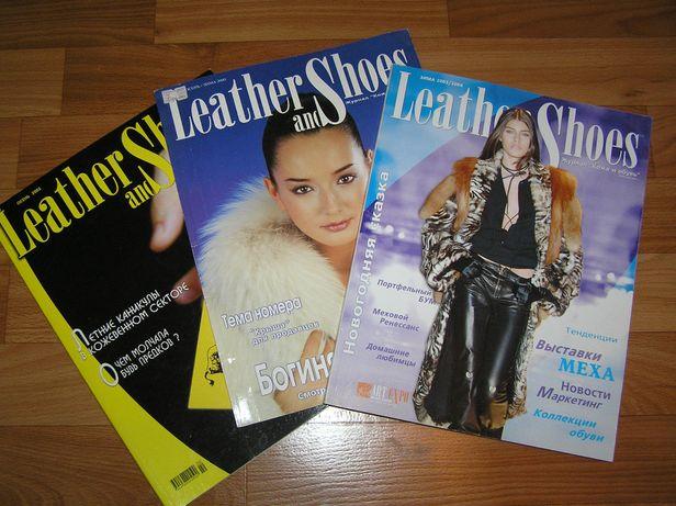 "Журналы ""Кожа и обувь"" - ""Leather and shoes"" 2000 - 2004гг"