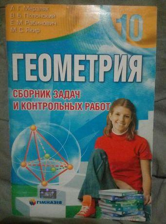 Сборник задач геометрия 10-класс ,автор Мерзляк А.Г.