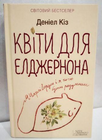 Квіти для Елджернона, Деніел Кіз