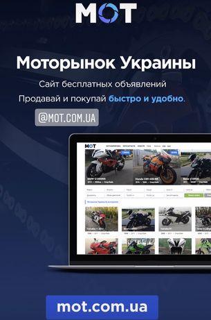 Моторынок Украины, сайт mot.com.ua, продажа мото техники