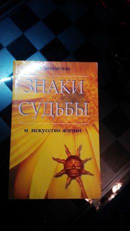 """Книга """"Знаки судьбы"""""""