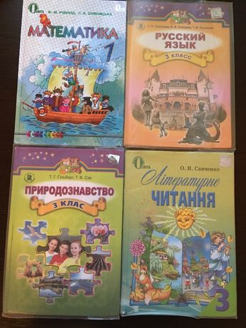 Учебники 1-3класс
