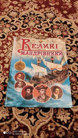 """Книга """" Великі мандрівники """""""