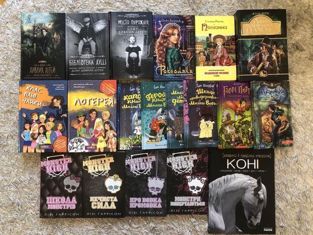 Книжки для дітей та дорослих