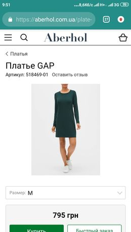 Платье сукня gap