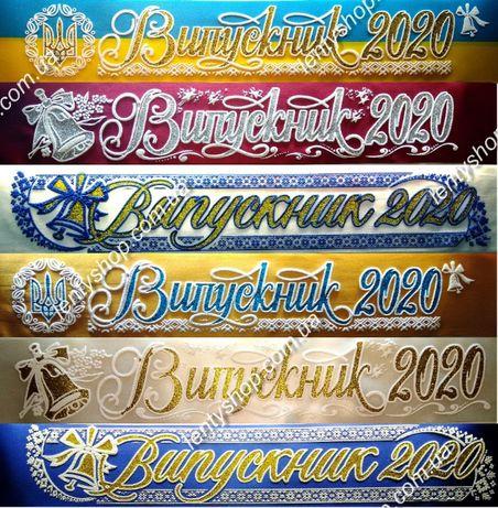 """Випускні стрічки, Стрічки """"Випускник 2020"""", Ленты для выпускн"""