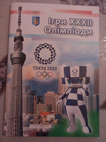 Книга по олимпийским играм в Токио 2021 года