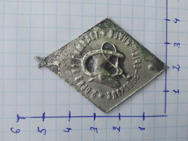 Житон 1924. Серебро.