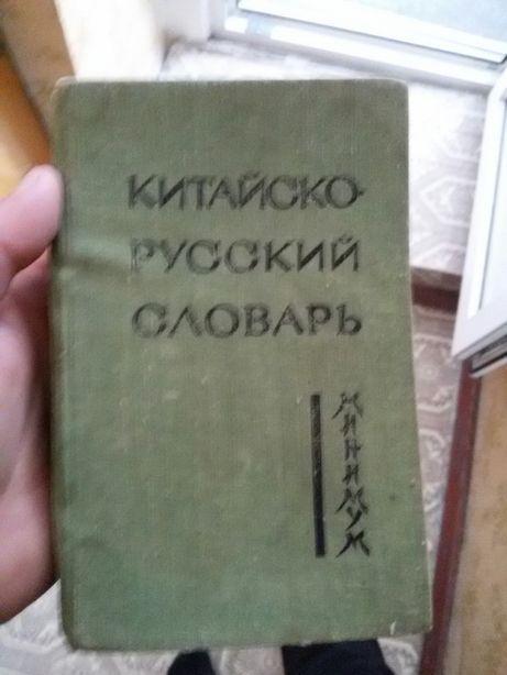 Китайско-русский словарь минимум 2750 иероглифов 6200 слов 1974 год