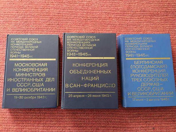 СССР на международных конференциях периода ВОВ 1941-1945