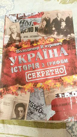 """Україна """"Історія під грифом СЕКРЕТНО"""" В. В'ятрович"""