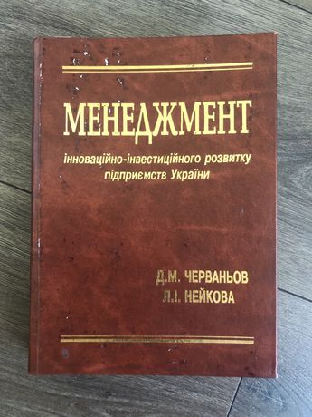 Учебник по менеджменту КНУ Шевченка