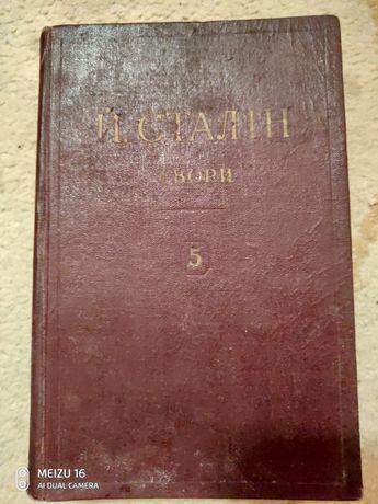 Твори Йосифа Сталина