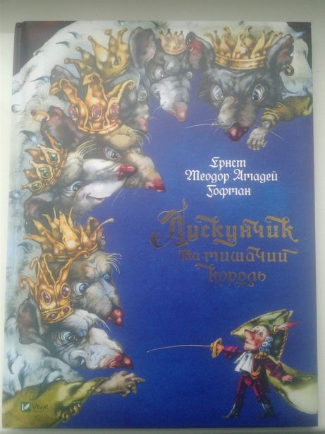 """Книга  """"Лускунчик та мишачий король"""""""