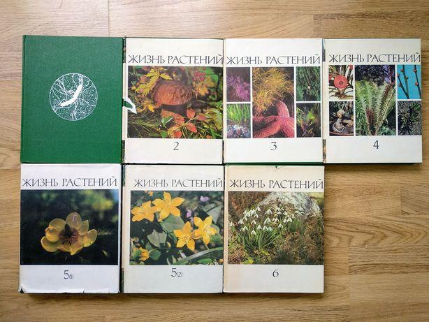 Жизнь растений в 6 томах 7 книг