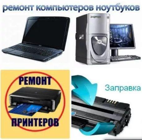 Недорого і якісно. Ремонт комп'ютерів, ноутбуків. Установка Windows XP