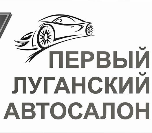 Первый Луганский Автосалон F1 - покупка авто в наличии и под заказ!