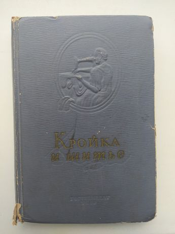 """Книга """" Кройка и шитье"""""""