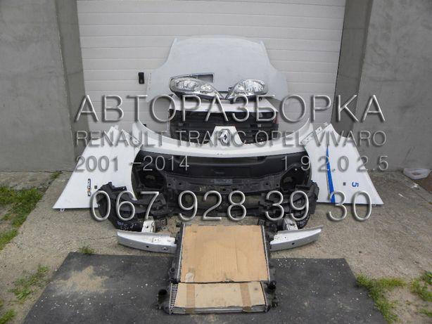 Решетка Радиатора Opel Vivaro Renault Trafic Телевизор Балка Решітка