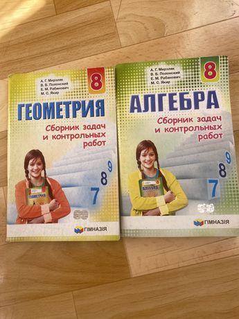 Сборник задач и контрольных работ 8 класс. Алгебра и Геометрия