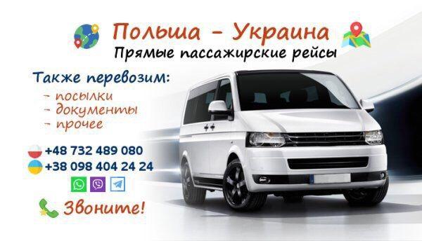 Пассажирские перевозки Украина - Польша- Украина