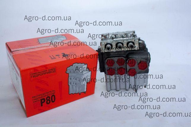Гидрораспредилитель/распред/р80 3х,2х секционные мтз,юмз, розподільник