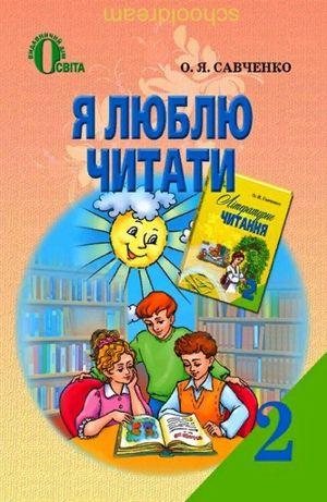 Я люблю читати. 2 клас, 3 клас О.Я. Савченко