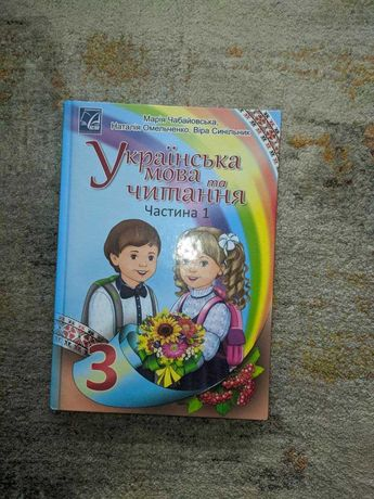 Українська мова та читання підручник для 3 класу  Частина 1 (Нова)