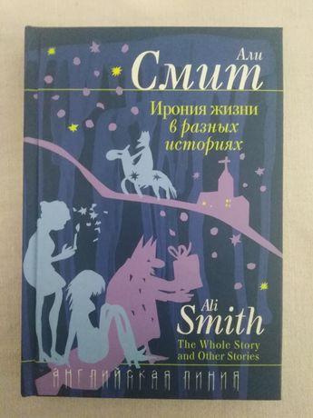 """Али Смит """"Ирония жизни в разных историях"""""""
